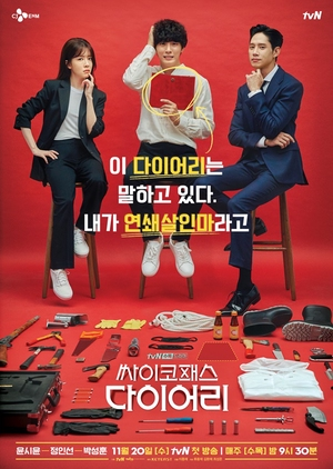image of drama Hey Ghost, Let's Fight - Bring It On, Ghost (2016) [KDRAMA]
